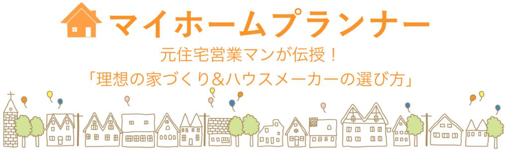 マイホームプランナー「失敗しない家づくり&ハウスメーカーの選び方」ガイド